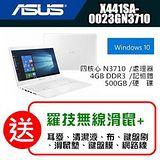 ASUS 14吋 四核超值平價機X441SA-0023GN3710天使白 /加碼七大好禮+羅技無線滑鼠