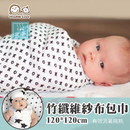 Muslin tree 高密度竹纖維有機棉紗布包巾 哺乳巾【JA0043】