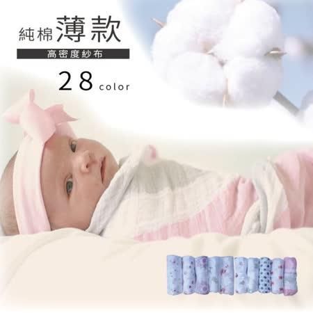 夏季薄款 120*120大型寶寶紗布包巾【JA0016】