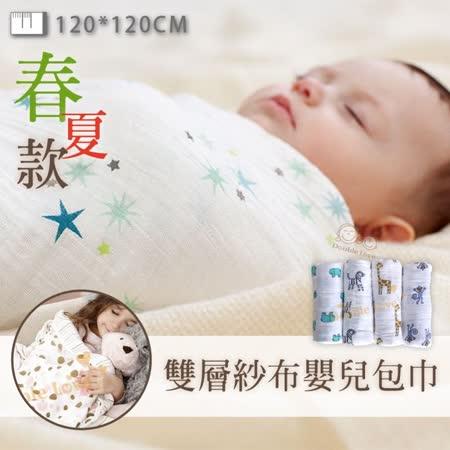 大型寶寶高密度單層紗布包巾(薄被毯) 120*120【JA0017】