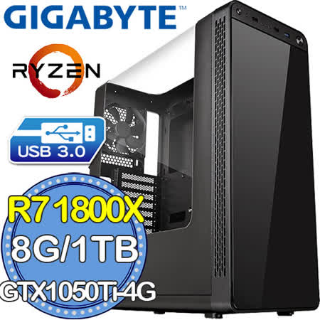 技嘉X370平台【魔法弓騎】AMD Ryzen八核 GTX1050Ti-4G獨顯 1TB效能電腦
