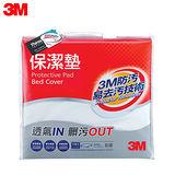 3M 保潔墊平單式床包墊(雙人) 7100029309