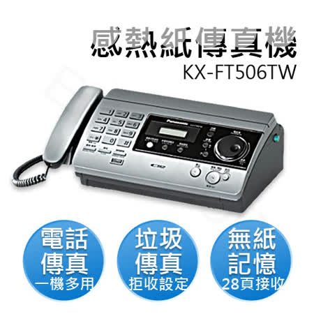 【國際牌PANASONIC】感熱紙傳真機 KX-FT506TW