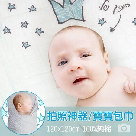 Double Love母嬰同室 竹纖維雙層紗布包巾 拍照神器 任選2件