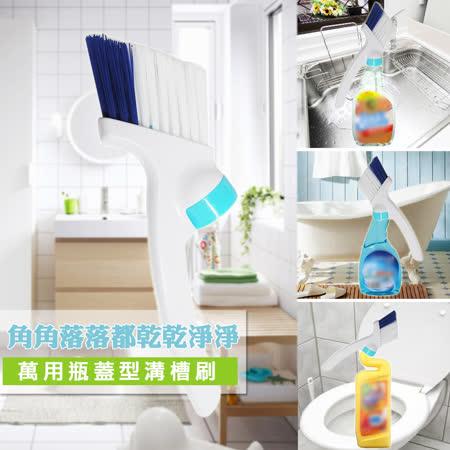 金德恩 台灣製造 瓶蓋型清潔液軌道刷/ 溝槽刷