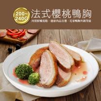 【築地一番鮮】法式櫻桃特級鴨胸肉5片(200-240g/片)免運組