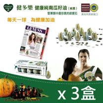 Kiendler健多樂 奧地利健康純南瓜籽油輕巧裝(10mlx10球)×3盒