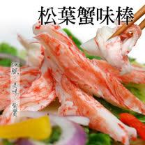 【築地一番鮮】松葉蟹味棒4盒(270g/盒/約30條)免運組