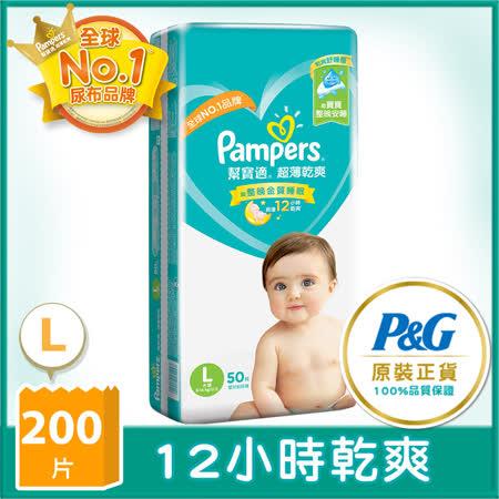 【幫寶適Pampers】超薄乾爽 嬰兒紙尿褲 (L) 50片 x4包/箱