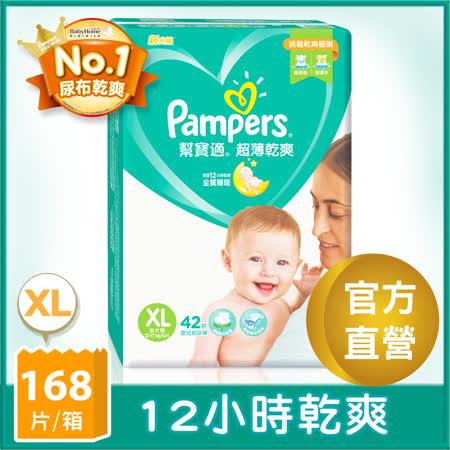 【幫寶適Pampers】超薄乾爽 嬰兒紙尿褲 (XL) 42片 x4包/箱