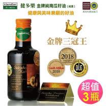 Kiendler健多樂-奧地利金牌純南瓜籽油-250ml(玻璃瓶)×3瓶
