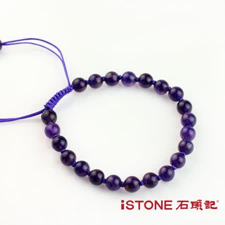 石頭記貴人紫水晶福氣編結手鍊