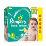 【幫寶適Pampers】 嬰兒紙尿褲 (L) 86片 x2包 (彩盒)/箱