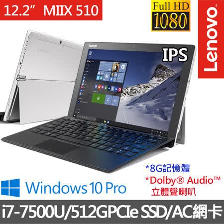 Lenovo MIIX510 12.2吋FHD i7-7500U雙核心/8G/512G PCIeSSD/Win10Pro 2in1錶帶式鉸鏈 平板筆電 (80XE0042TW)