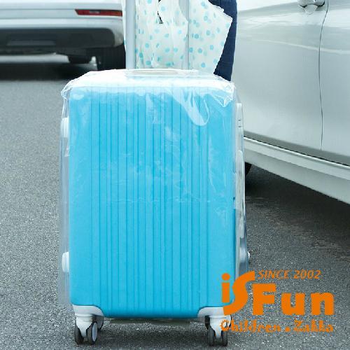 【iSFun】行李箱配件*透明防水行李箱套24吋