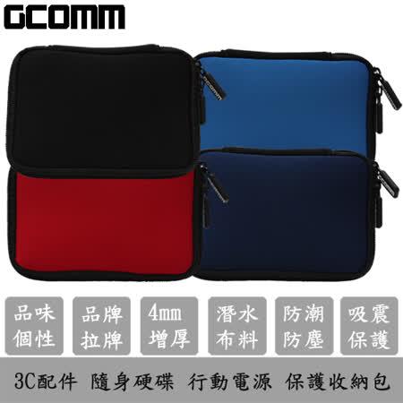 GCOMM 3C配件 隨身硬碟 行動電源 保護收納包 (4色可選)