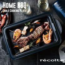 recolte 日本麗克特 Home BBQ 電烤盤海軍藍