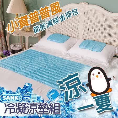 【日本SANKI】小資普普風冷凝涼墊組1床(90x140Cm)+1枕(共重9.8kg)