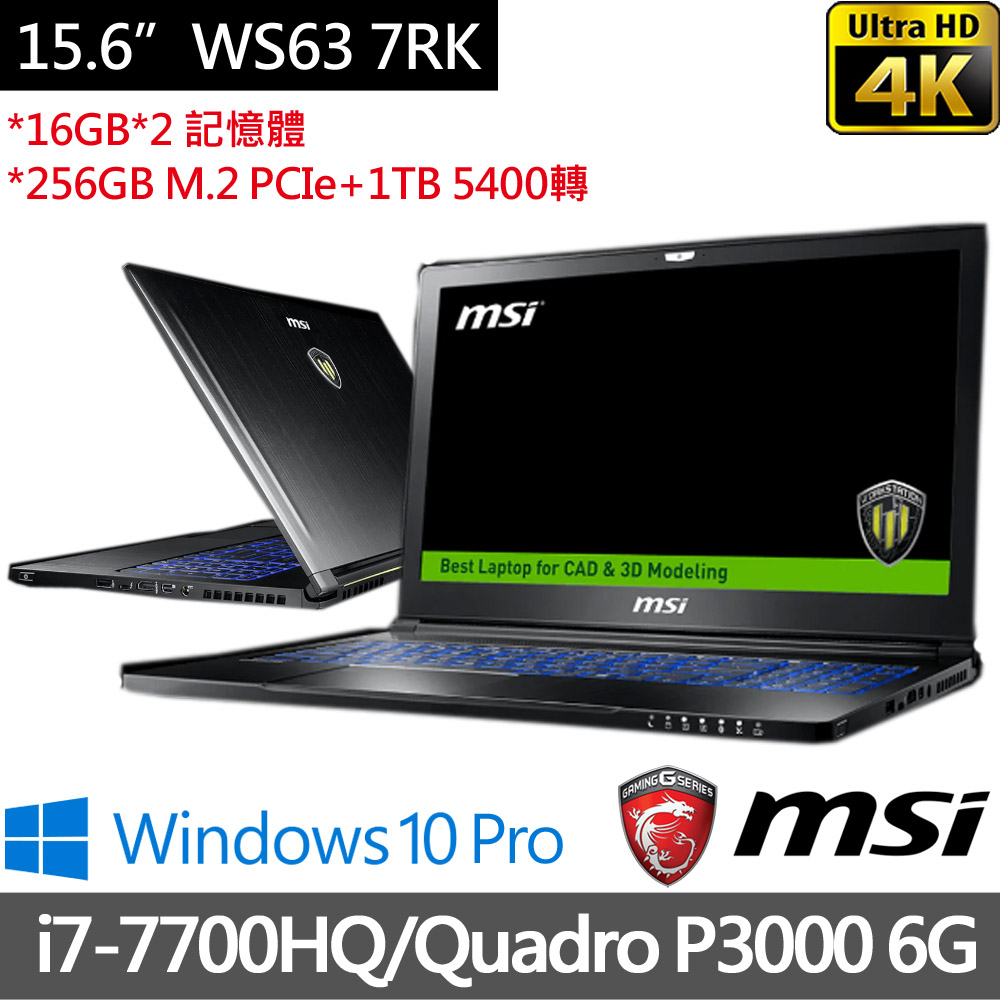 MSI 微星WS63 7RK-400TW 15.6吋UHD i7-7700HQ四核心/32G/256GPCIeSSD+1TB/P3000_ 6G獨顯/Win10Pro輕薄快速 高效工作型筆電