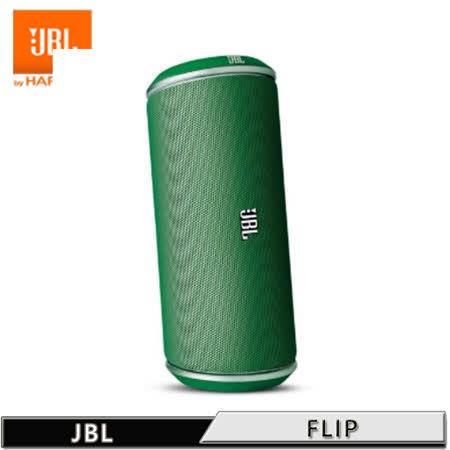 【福利品】JBL FLIP 攜帶式藍牙立體喇叭-綠