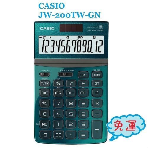 CASIO卡西歐 Stylish 12位元商務桌上型計算機^(大地綠^)~~ JW~200