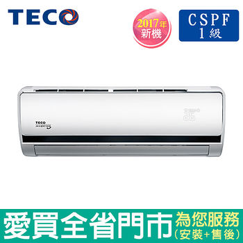 TECO東元5-7坪MA28IH-LV變頻冷暖空調_含配送到府+標準安裝