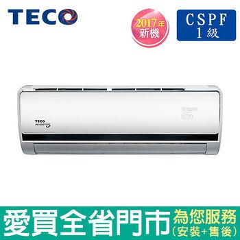 TECO東元5-7坪MA36IH-LV變頻冷暖空調_含配送到府+標準安裝