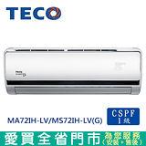 TECO東元13-17坪MA72IH-LV變頻冷暖空調_含配送到府+標準安裝