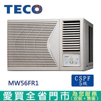 TECO東元12-15坪MW56FR1右吹窗型冷氣空調_含配送到府+標準安裝