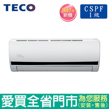 TECO東元4-5坪MA22IC-BV變頻冷專分離式冷氣空調_含配送到府+標準安裝