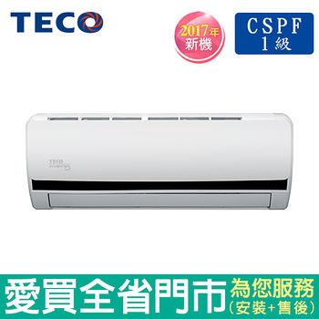 TECO東元5-7坪MA28IC-BV變頻冷專分離式冷氣空調_含配送到府+標準安裝
