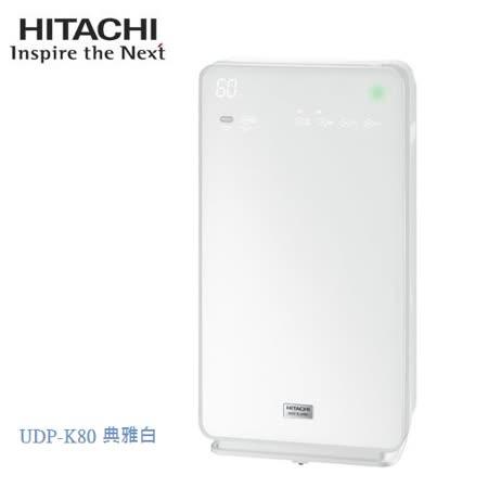 日立 HITACHI 空氣清淨機 UDP-K80 公司貨