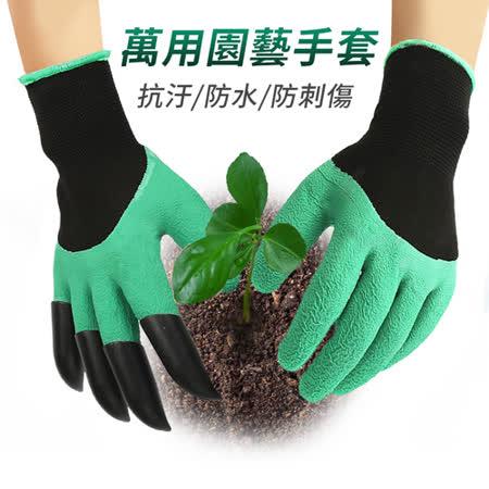 【幸福揚邑】防水種菜種花園藝工作保護彈性乳膠挖土手套