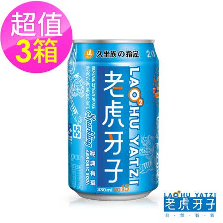 【老虎牙子】經典有氧蘇打3箱組(24罐/箱)