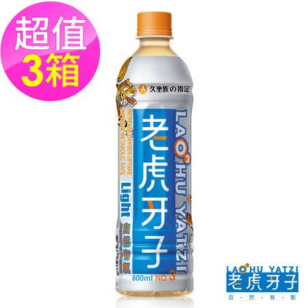 【老虎牙子】自然有氧飲料3箱組(24罐/箱)