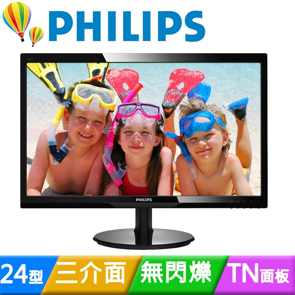 PHILIPS 飛利浦 246V5LDSB 24型三介面無閃爍液晶螢幕