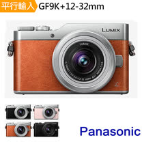 Panasonic LUMIX DC-GF9 12-32mm (GF9K)* (中文平輸)