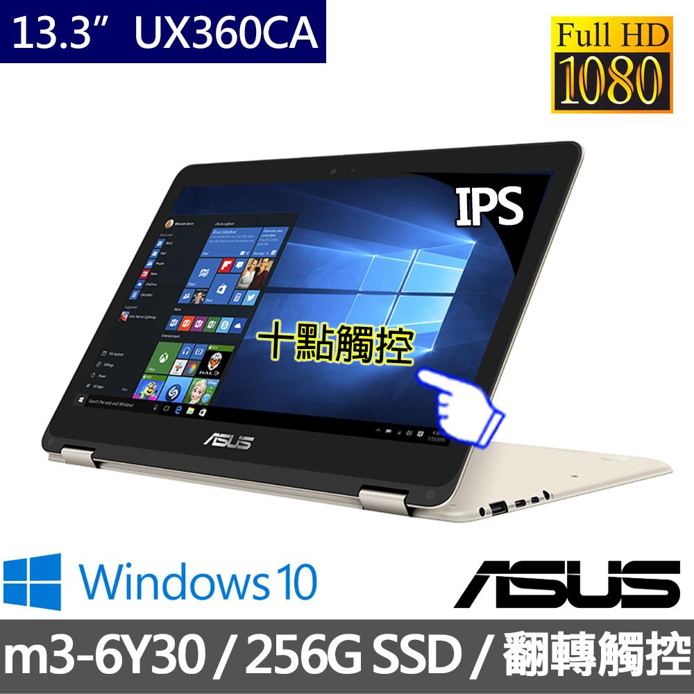 ASUS華碩 UX360CA 13.3吋/m3-6Y30雙核心/4G/256GSSD/Win10 翻轉觸控 筆電 冰柱金 (0051A6Y30)