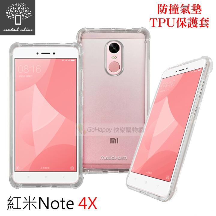 Metal-Slim 紅米Note 4X 防撞氣墊TPU 手機保護套