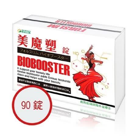 陽明生醫-美魔塑燃燒驅動素(90錠入)