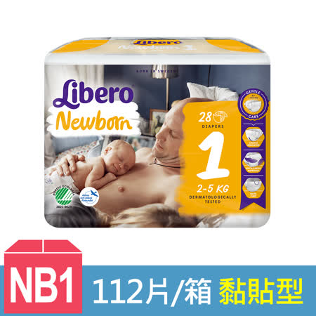 【麗貝樂】嬰兒紙尿褲1號-NB (28片x4包) /箱