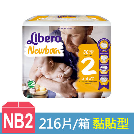 【麗貝樂】嬰兒紙尿褲2號-S (36片x6包) /箱