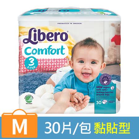 【麗貝樂】嬰兒紙尿褲3號-M (30片x3包)