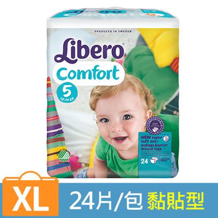 【麗貝樂】嬰兒紙尿褲5號-XL (24片x3包)
