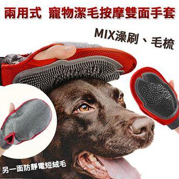 買達人 第2代寵物潔毛按摩雙面手套 2入