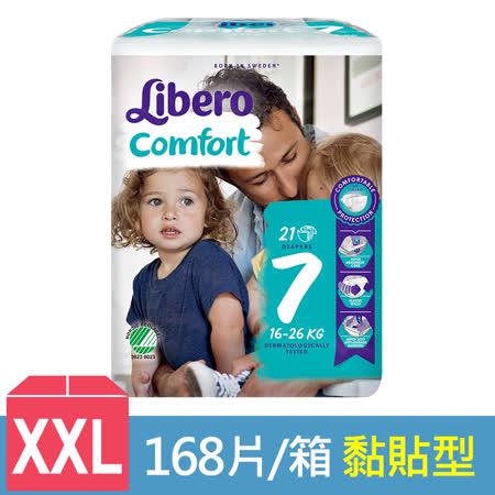 【麗貝樂】嬰兒紙尿褲7號-XXXL (21片x8包) /箱