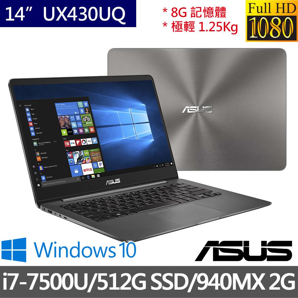 ASUS華碩UX430UQ 14吋FHD i7-7500U雙核心/8G/512GSSD/NV940MX_2G獨顯/Win10極輕薄1.25kg美型筆電 石英灰(0021A7500U)