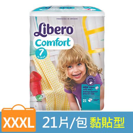 【麗貝樂】嬰兒紙尿褲7號-XXXL (21片x3包)
