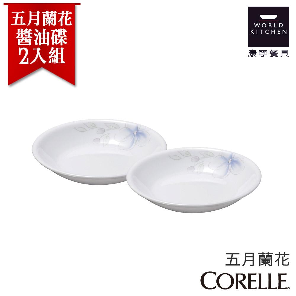 【美國康寧 CORELLE】五月蘭花12cm醬油碟-2入組