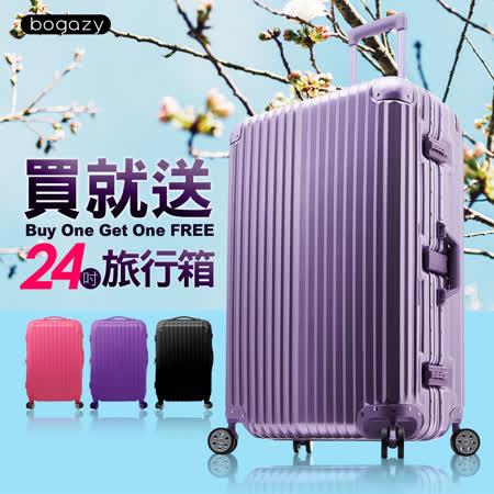【Bogazy】魔幻森林 29吋鋁框PC鏡面行李箱(買送24吋ABS行李箱)